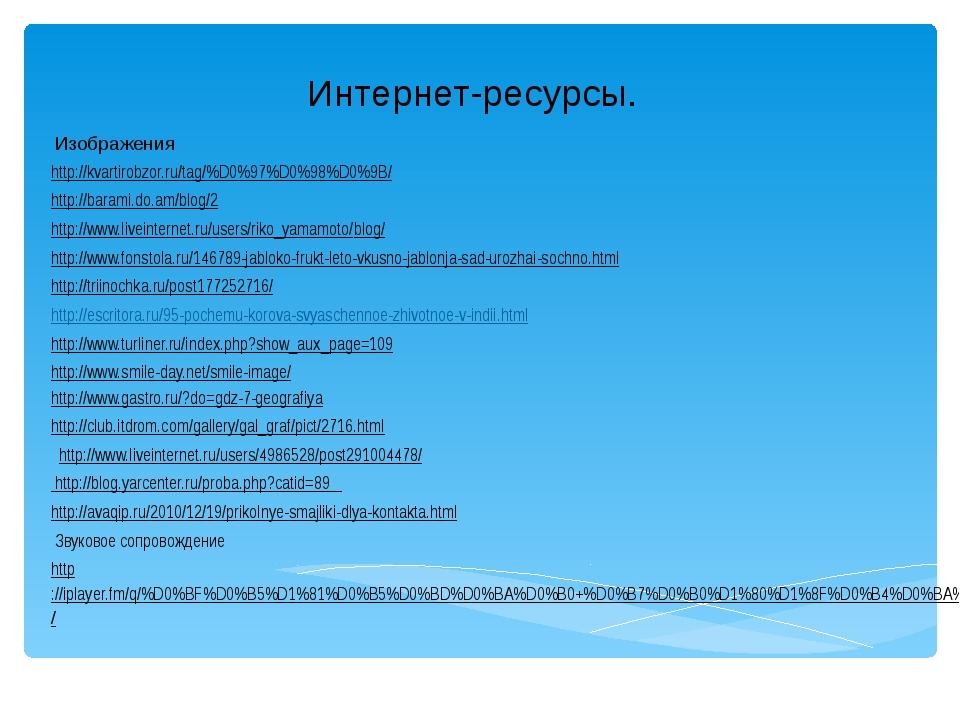 Интернет-ресурсы. Изображения http://kvartirobzor.ru/tag/%D0%97%D0%98%D0%9B/...