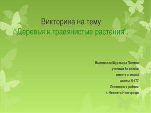 """Викторина на тему """"Деревья и травянистые растения"""". Выполнила Шуракова Полина"""