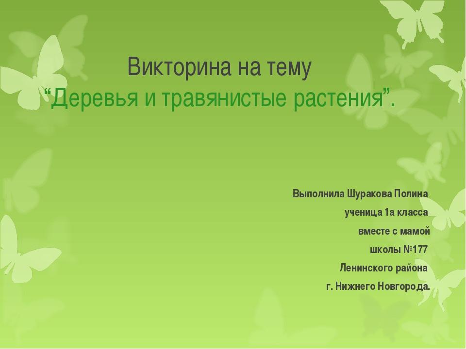 """Викторина на тему """"Деревья и травянистые растения"""". Выполнила Шуракова Полина..."""