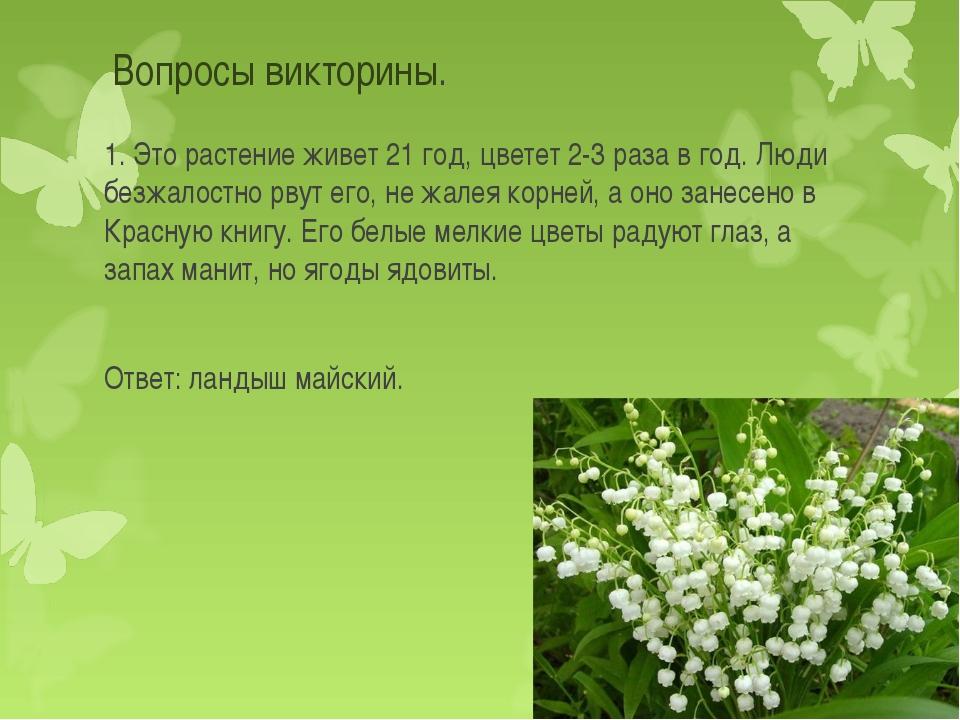 Вопросы викторины. 1. Это растение живет 21 год, цветет 2-3 раза в год. Люди...