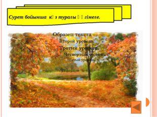 Тапсырама: Көп нүктенің орнына сөздерді жазып, сөйлемдегі бастауышпен баянда