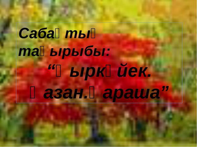 Тапсырмалармен жұмыс: табиғат Күзгі айлар Күзгі суретші Күз туралы жұмбақ