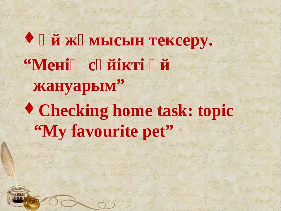 """Үй жұмысын тексеру. """"Менің сүйікті үй жануарым"""" Checking home task: topic """"My..."""