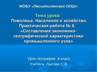 МОБУ «Лисьеполянская ООШ» Тема урока: Поволжье. Население и хозяйство. Практи