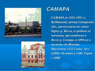 САМАРА САМАРА (в 1935-1991 гг. Куйбышев), центр Самарской обл., расположен н