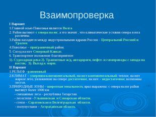 Взаимопроверка I Вариант 1.Главной осью Поволжья является Волга 2. Район вытя