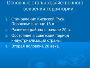 Основные этапы хозяйственного освоения территории. Становление Киевской Руси.