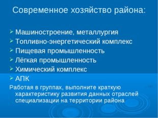 Современное хозяйство района: Машиностроение, металлургия Топливно-энергетиче