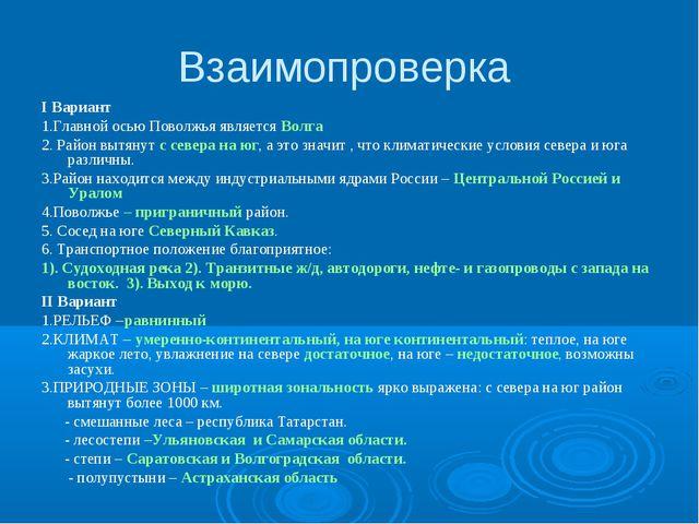 Взаимопроверка I Вариант 1.Главной осью Поволжья является Волга 2. Район вытя...