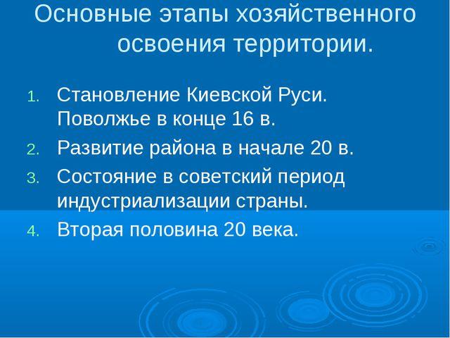 Основные этапы хозяйственного освоения территории. Становление Киевской Руси....