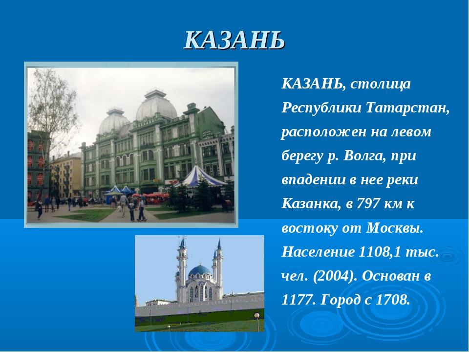 КАЗАНЬ КАЗАНЬ, столица Республики Татарстан, расположен на левом берегу р. Во...