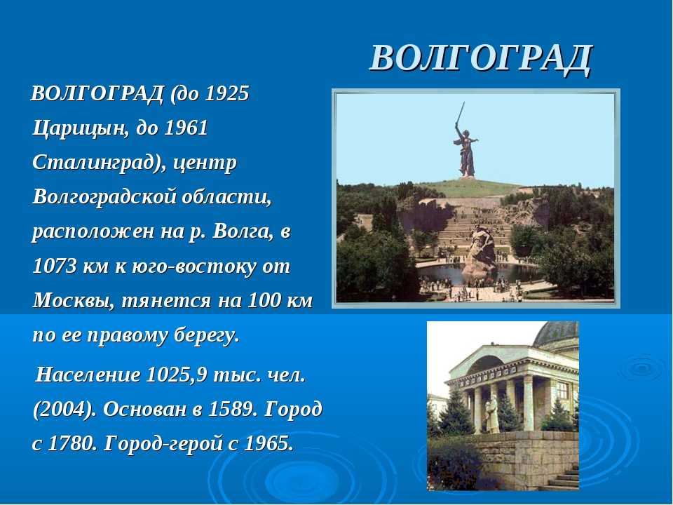 ВОЛГОГРАД ВОЛГОГРАД (до 1925 Царицын, до 1961 Сталинград), центр Волгоградск...