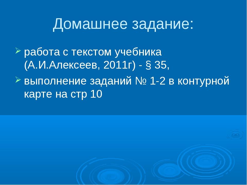 Домашнее задание: работа с текстом учебника (А.И.Алексеев, 2011г) - § 35, вып...