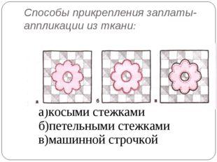 Способы прикрепления заплаты-аппликации из ткани: а)косыми стежками б)петель