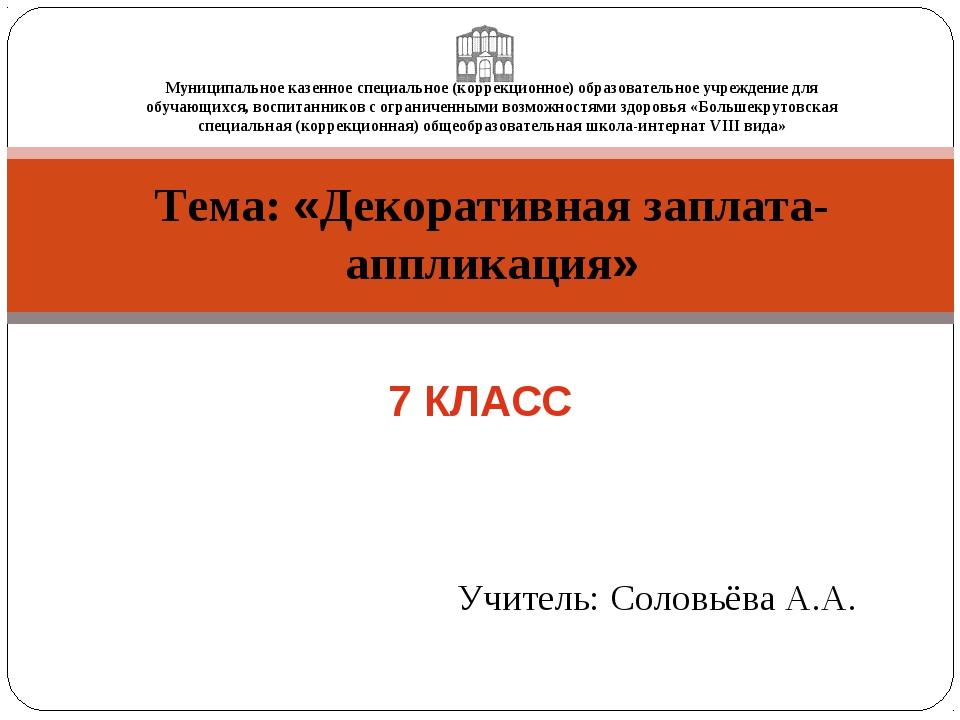Тема: «Декоративная заплата-аппликация» Учитель: Соловьёва А.А. 7 КЛАСС Муниц...