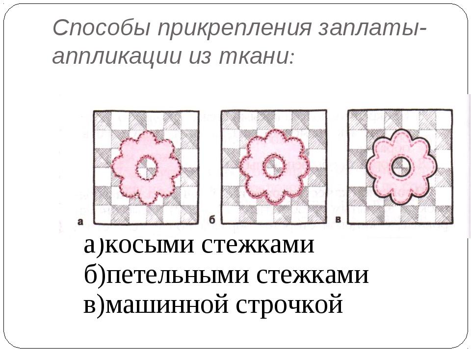 Способы прикрепления заплаты-аппликации из ткани: а)косыми стежками б)петель...