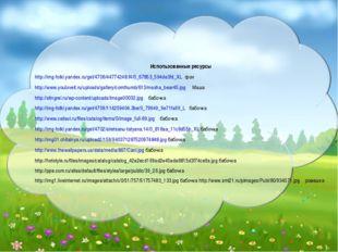 Использованные ресурсы http://img-fotki.yandex.ru/get/4706/44774248.f4/0_6785