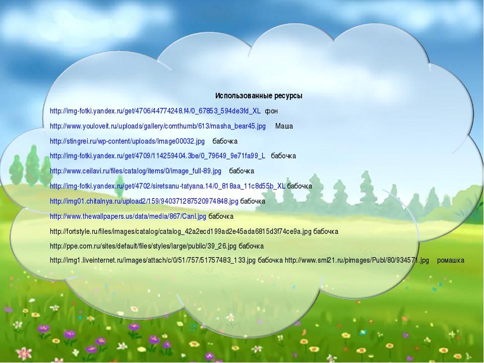 Использованные ресурсы http://img-fotki.yandex.ru/get/4706/44774248.f4/0_6785...