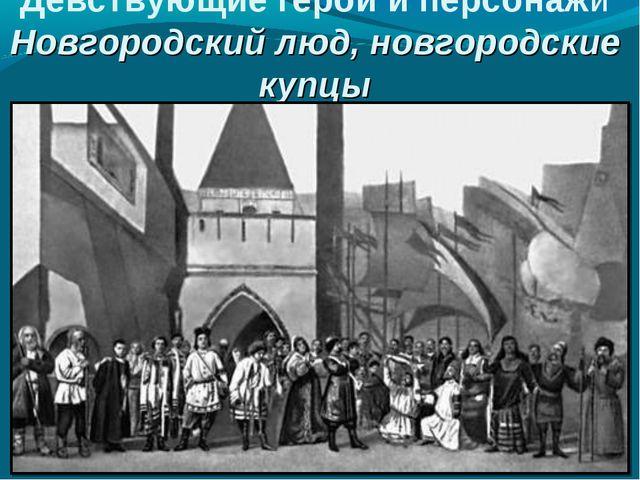 Девствующие герои и персонажи Новгородский люд, новгородские купцы