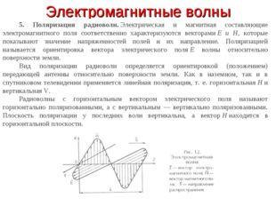 Электромагнитные волны 5. Поляризация радиоволн.Электрическая и магнитная со