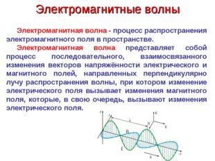 Электромагнитные волны Электромагнитная волна - процесс распространения элект