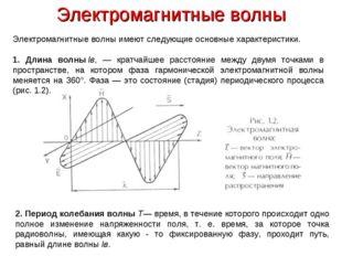 Электромагнитные волны Электромагнитные волны имеют следующие основные характ