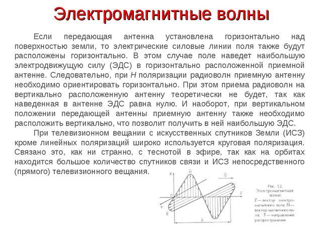 Электромагнитные волны Если передающая антенна установлена горизонтально над...