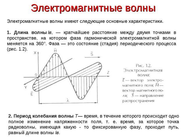 Электромагнитные волны Электромагнитные волны имеют следующие основные характ...