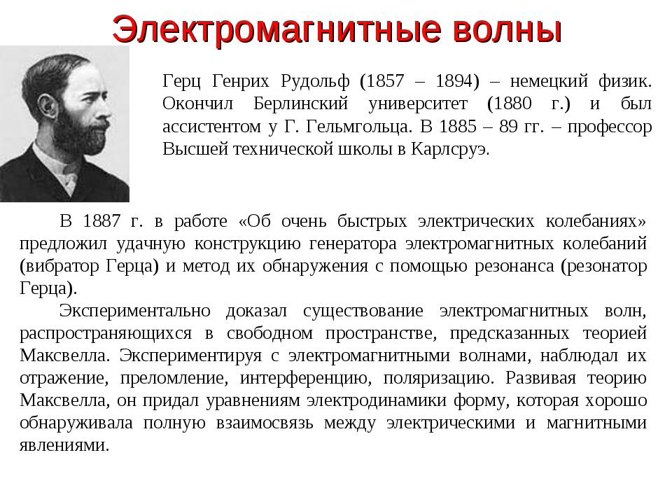 Электромагнитные волны Герц Генрих Рудольф (1857 – 1894) – немецкий физик. Ок...