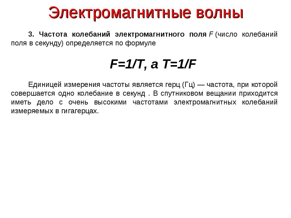 Электромагнитные волны 3. Частота колебаний электромагнитного поляF(число к...