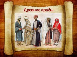 Древние арабы