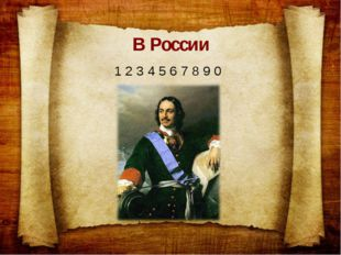 В России 1 2 3 4 5 6 7 8 9 0