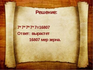 Решение: 7*7*7*7*7=16807 Ответ: вырастет 16807 мер зерна.