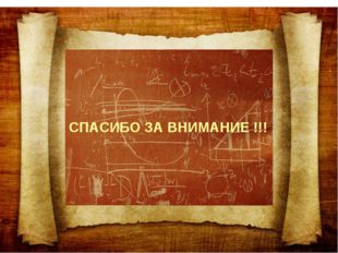 СПАСИБО ЗА ВНИМАНИЕ !!!