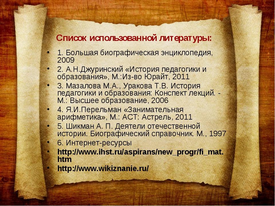 Список использованной литературы: 1. Большая биографическая энциклопедия, 200...