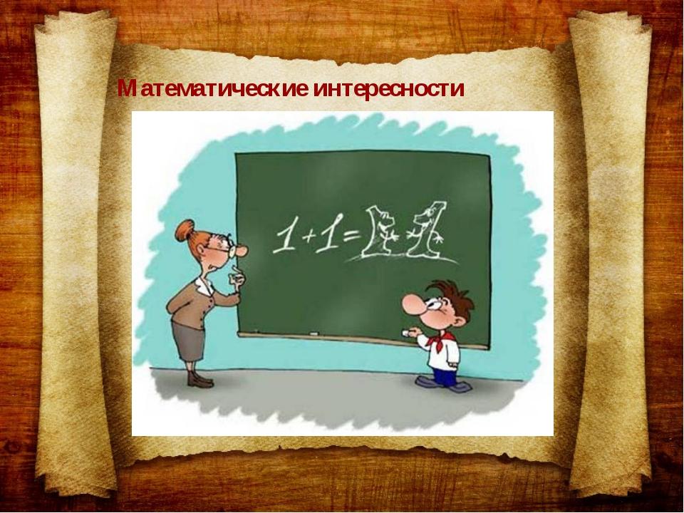 Математические интересности