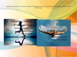 Оздоровительный бег в сочетании с водными процедурами является лучшим средст