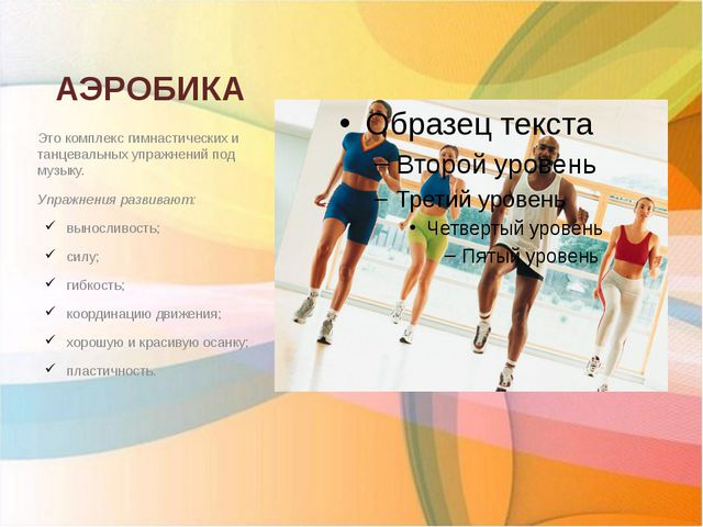 АЭРОБИКА Это комплекс гимнастических и танцевальных упражнений под музыку. Уп...