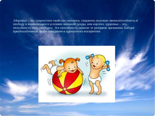 Здоровье – это сущностное свойство человека, сохранять высокую жизнеспособнос...
