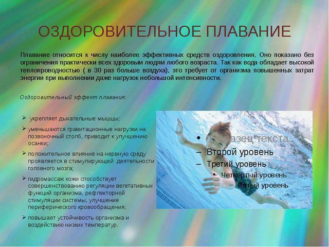 ОЗДОРОВИТЕЛЬНОЕ ПЛАВАНИЕ Оздоровительный эффект плавания: укрепляет дыхатель...