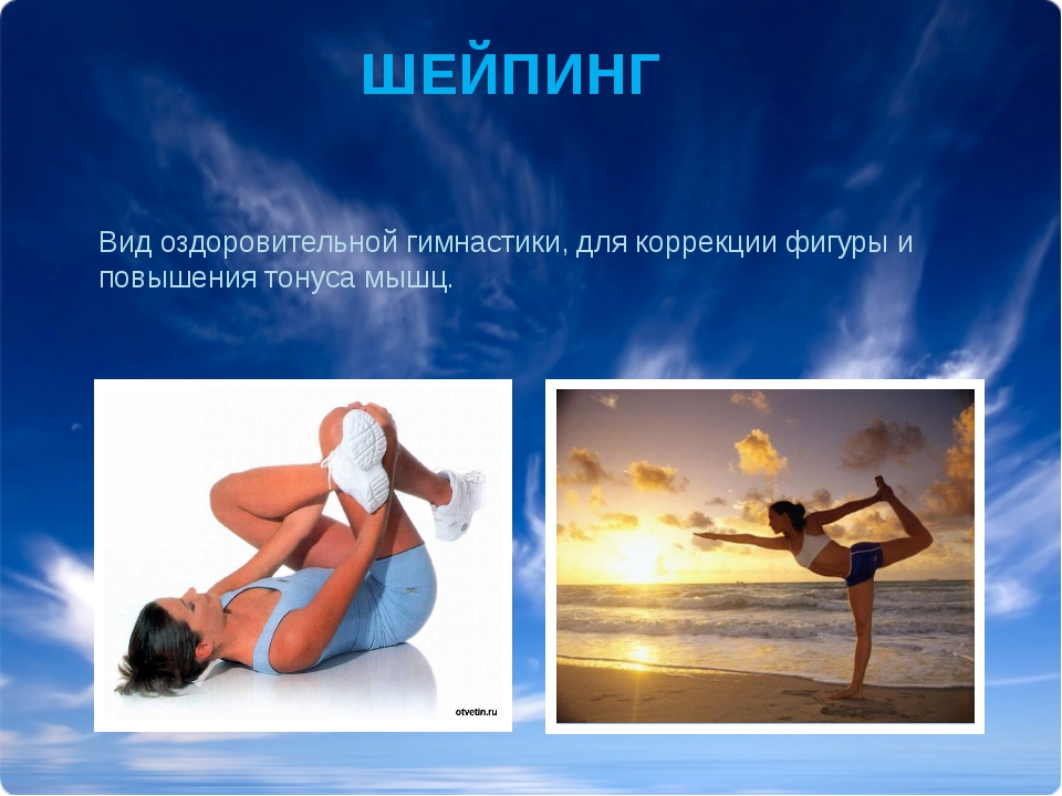 ШЕЙПИНГ Вид оздоровительной гимнастики, для коррекции фигуры и повышения тону...