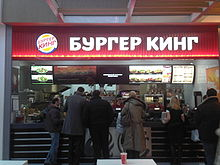 https://upload.wikimedia.org/wikipedia/commons/thumb/2/23/Burger_King_restaurant_Moscow_Metropolis.jpg/220px-Burger_King_restaurant_Moscow_Metropolis.jpg