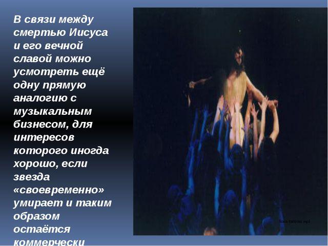 В связи между смертью Иисуса и его вечной славой можно усмотреть ещё одну пря...