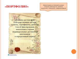 «ПОРТФОЛИО» Демонстрация достижений в разных областях деятельности: учебной,