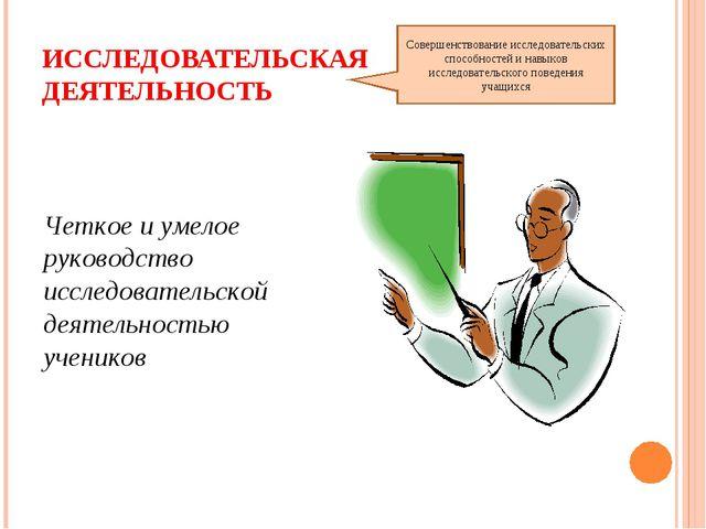 ИССЛЕДОВАТЕЛЬСКАЯ ДЕЯТЕЛЬНОСТЬ Совершенствование исследовательских способнос...