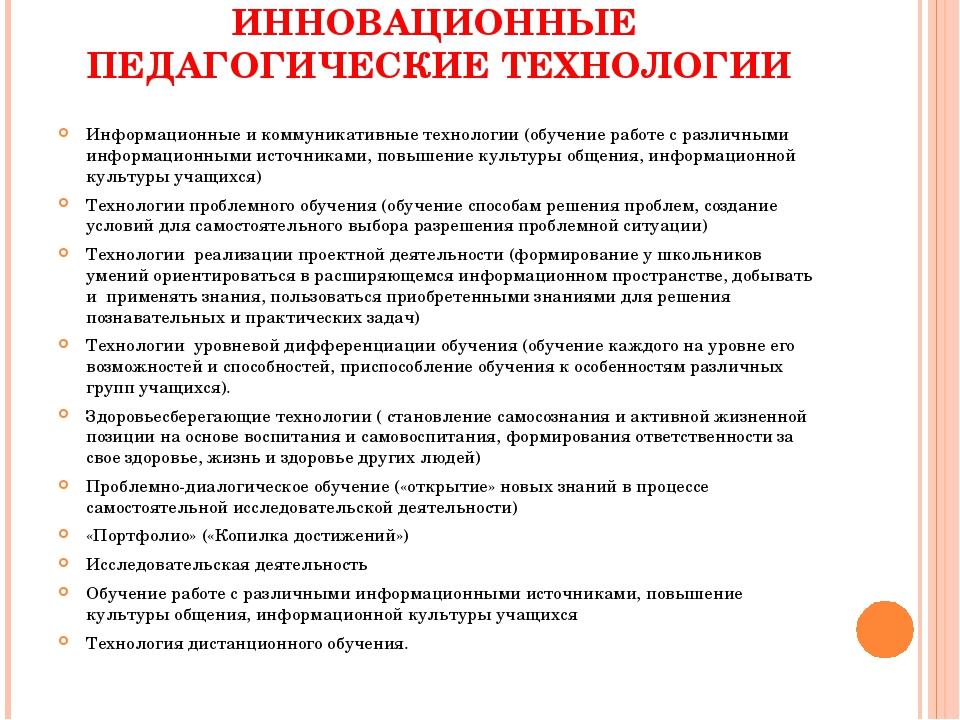 ИННОВАЦИОННЫЕ ПЕДАГОГИЧЕСКИЕ ТЕХНОЛОГИИ Информационные и коммуникативные тех...