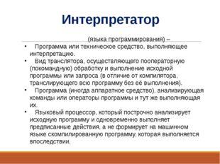 Интерпретатор Интерпрета́тор (языка программирования) – Программа или техниче