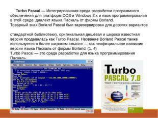 Turbo Pascal— Интегрированная среда разработки программного обеспечения для