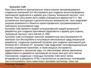 Symantec Café Язык Java является принципиально новым языком программировани