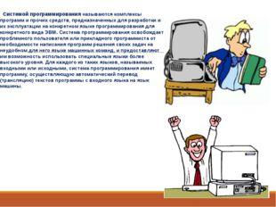 Системой программированияназываются комплексы программ и прочих средств, пр